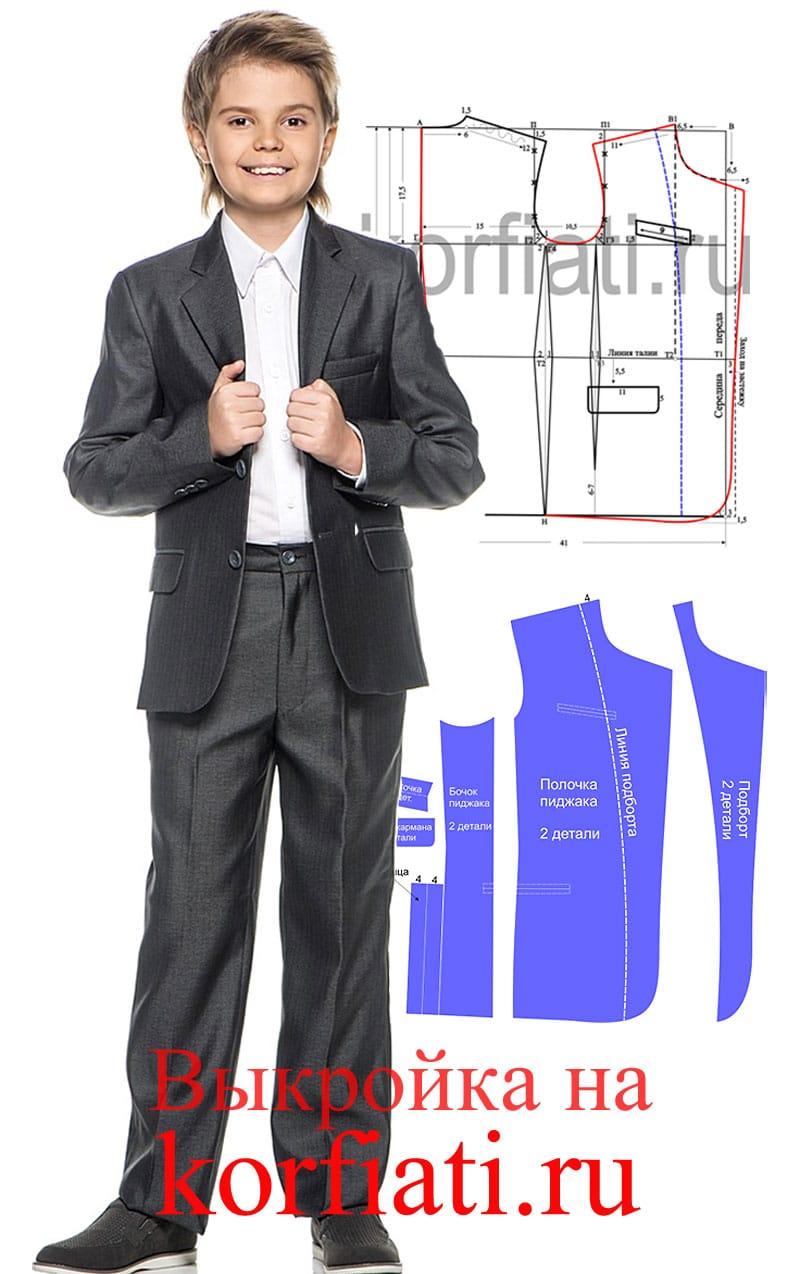 Выкройка школьной пиджак для мальчика