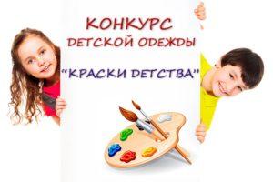 konkues_kraski_detstva