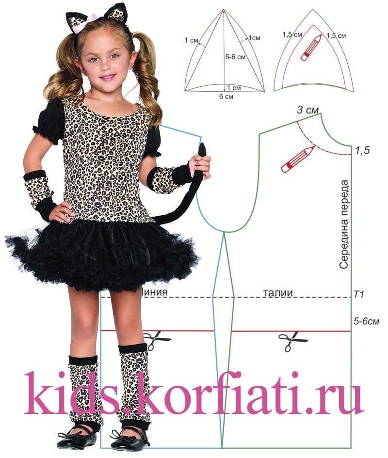 Платье к костюму кошки