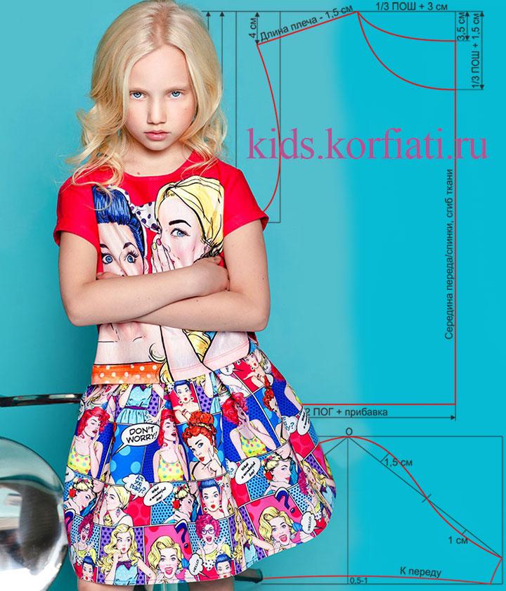 Построение юбки для девочки