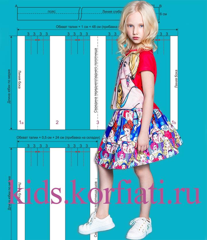 Выкройка летней юбки для девочки