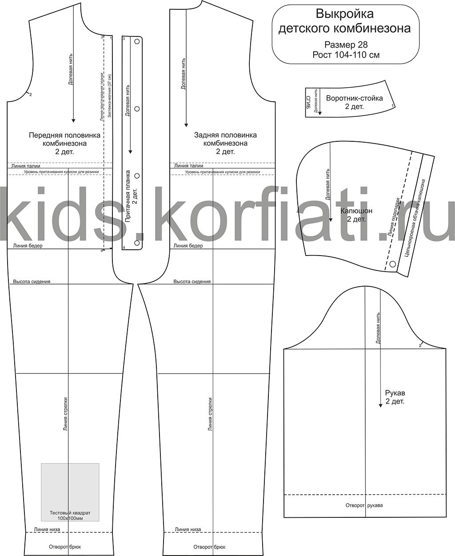 Выкройка утепленного детского полукомбинезона Шкатулка 93