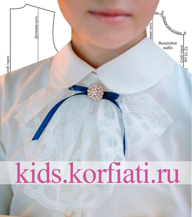 Выкройка школьной блузки с жабо для девочки