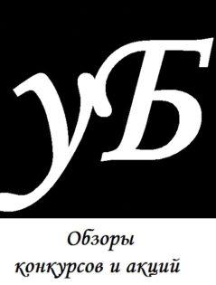 У БаяНа. Обзоры на акции и конкурсы в интернете