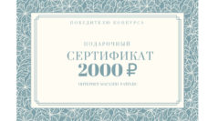 "Приз за 3 место конкурса ""Краски детства"" - сертификат"
