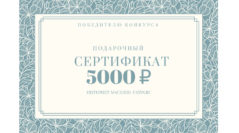 Приз за 1 место - сертификат на ткани