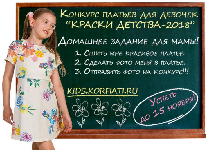 "Конкурс платьев ""Краски детства 2018"""