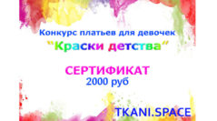"""Приз за 3 место конкурса """"Краски детства 2018"""" - сертификат на ткани"""