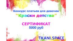 """Сертификат на 5000 руб. конкурс платьев для девочек """"Краски детства 2018"""""""