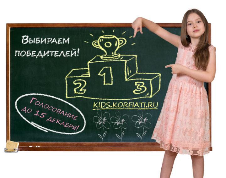"""""""Краски детства 2018"""" - выбираем победителей!"""