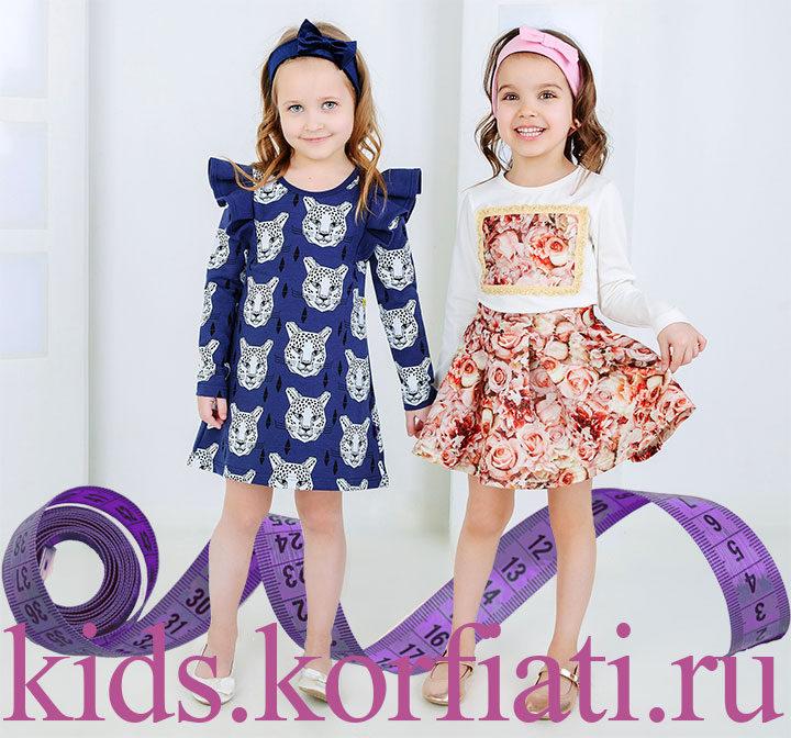 Прибавки для детcкой одежды