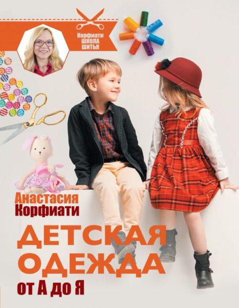"Книга Анастасии Корфиати ""Детская одежда от А до Я"""