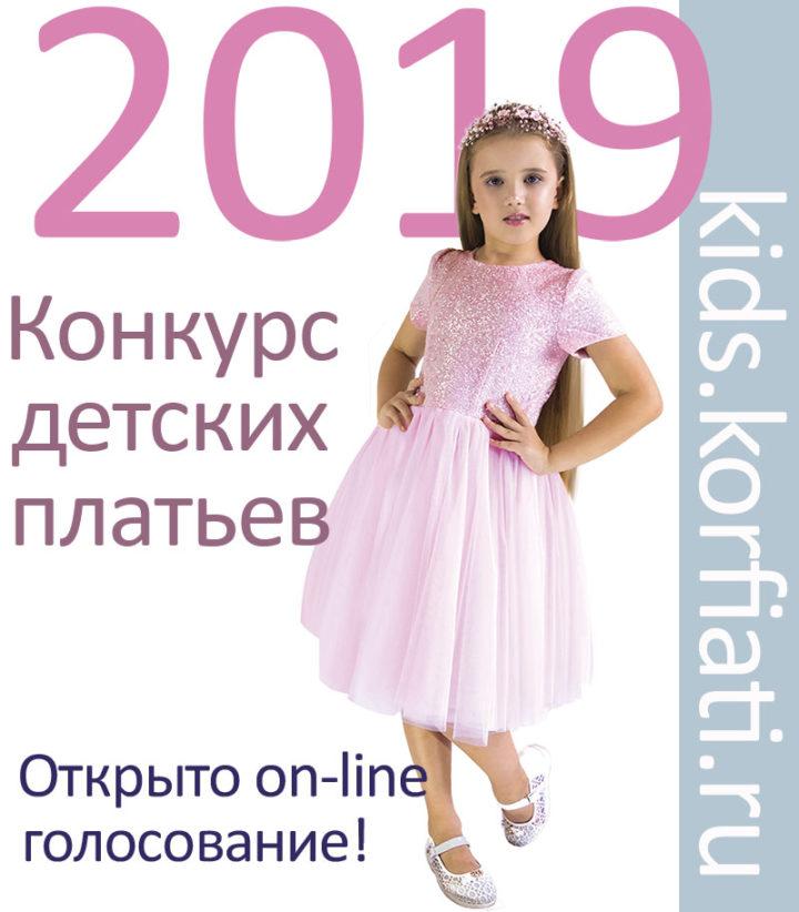 Открыто on-line голосование на конкурсе платьев для девочек «Краски детства 2019»