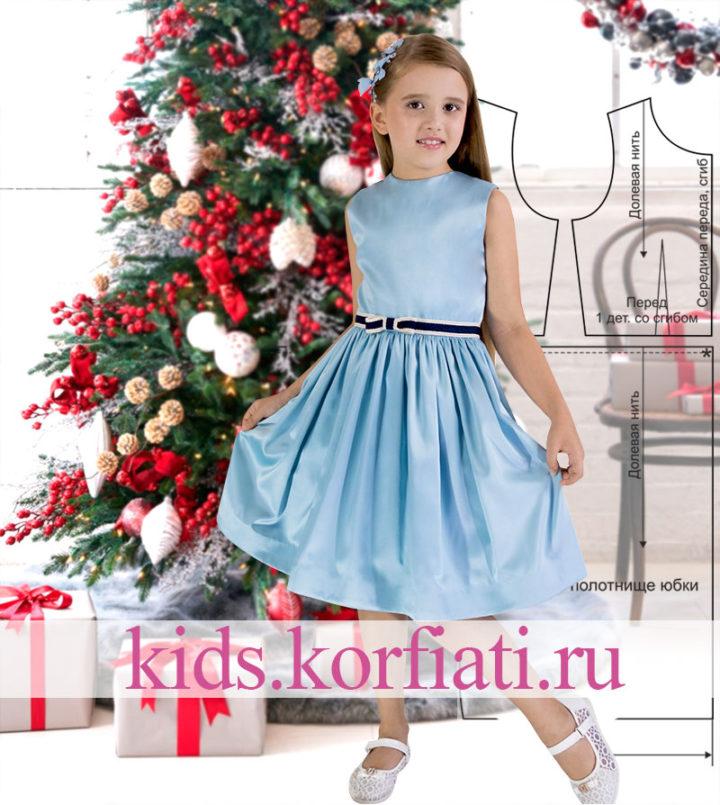Выкройка атласного платья для девочки