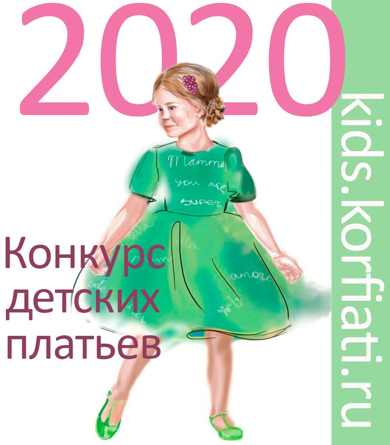 Объявляем конкурс детских платьев