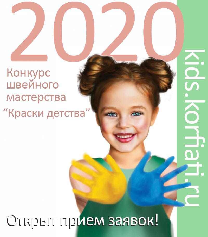 """Прием заявок на конкурс детских платьев """"Краски детства 2020"""""""