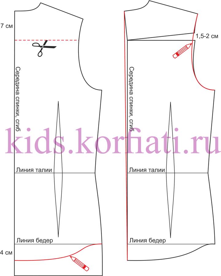 Моделирование выкройки спинки рубашкидля девочки-подростка чертеж