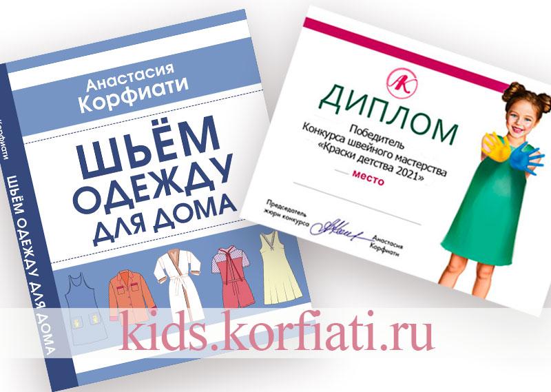 Новая книга Анастасии Корфиати