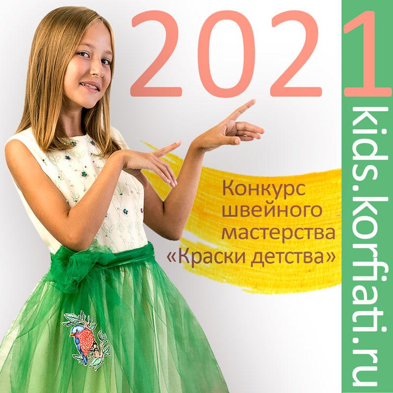 """Конкурс швейного мастерства """"Краски детства 2021"""""""